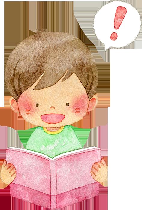 本を読む男の子(ビックリマーク)の水彩イラスト