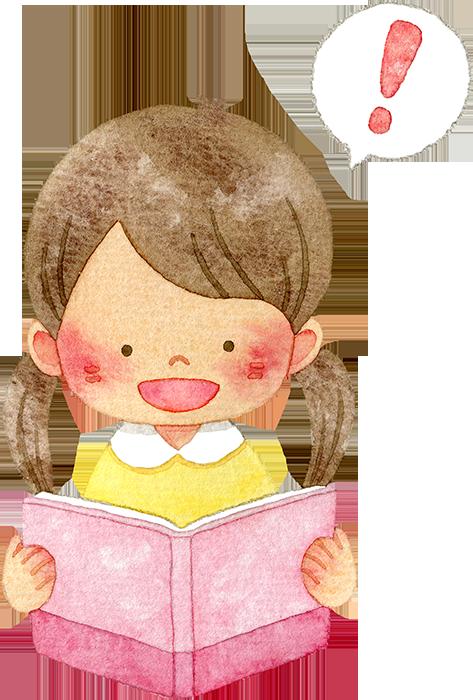 本を読む女の子(ビックリマーク)の水彩イラスト