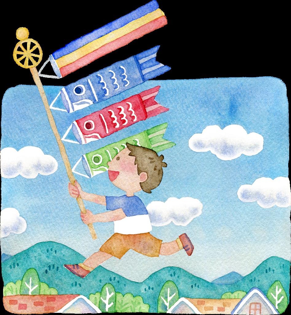 鯉のぼりを持つ男の子の水彩イラスト(背景あり)